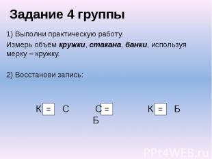 Задание 4 группы 1) Выполни практическую работу. Измерь объём кружки, стакана, б
