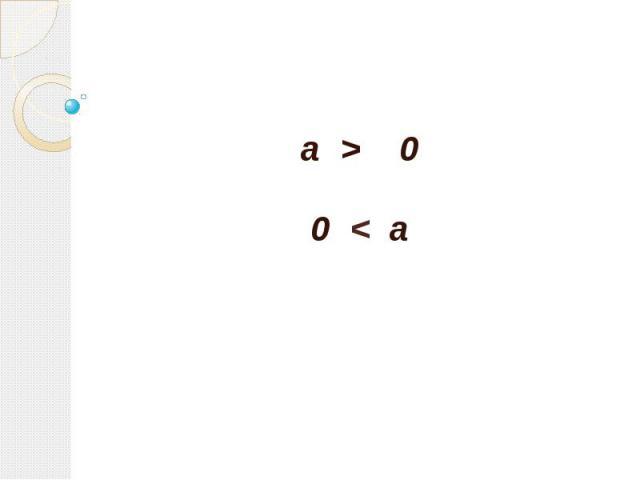 а > 0 0 < а