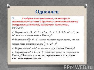 Одночлен Алгебраическое выражение, состоящее из произведения числовых и буквенны