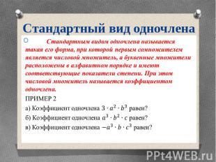 Стандартный вид одночлена Стандартным видом одночлена называется такая его форма