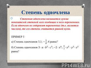 Степень одночлена Степенью одночлена называется сумма показателей степеней всех