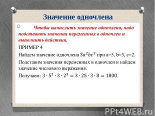 Значение одночлена Чтобы вычислить значение одночлена, надо подставить значения