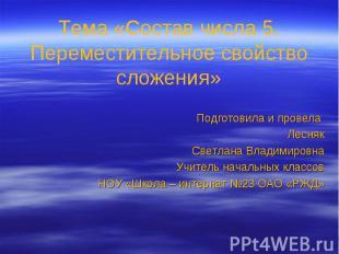 Подготовила и провела Подготовила и провела Лесняк Светлана Владимировна Учитель