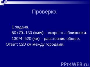 1 задача. 1 задача. 60+70=130 (км/ч) – скорость сближения. 130*4=520 (км) – расс