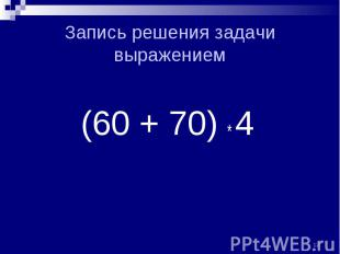 (60 + 70) * 4 (60 + 70) * 4