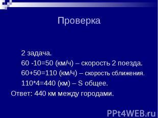 2 задача. 2 задача. 60 -10=50 (км/ч) – скорость 2 поезда. 60+50=110 (км/ч) – ско
