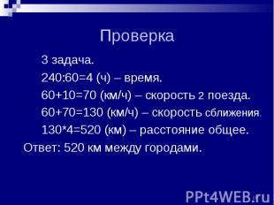 3 задача. 3 задача. 240:60=4 (ч) – время. 60+10=70 (км/ч) – скорость 2 поезда. 6