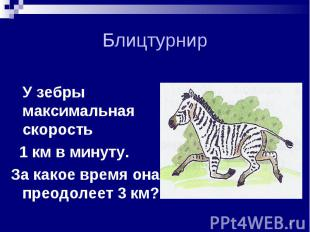 У зебры максимальная скорость У зебры максимальная скорость 1 км в минуту. За ка