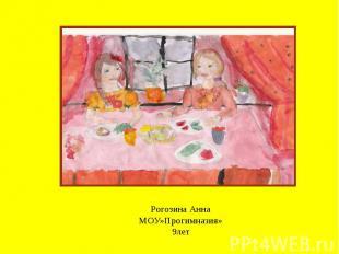 Рогозина Анна МОУ»Прогимназия» 9лет