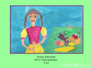 Козусь Виктория МОУ «Прогимназия» 9 лет