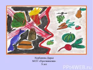 Курбанова Дарья Курбанова Дарья МОУ «Прогимназия» 9 лет
