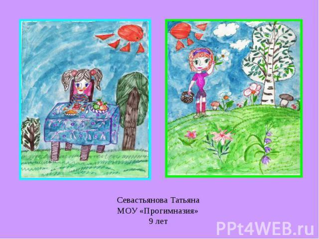 Севастьянова Татьяна МОУ «Прогимназия» 9 лет