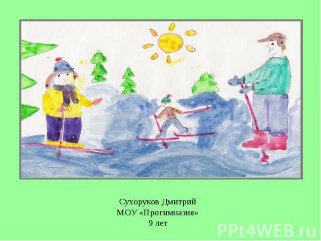 Сухоруков Дмитрий МОУ «Прогимназия» 9 лет