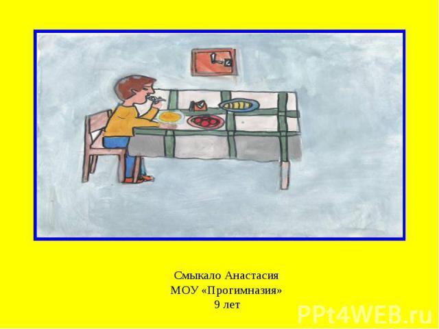 Смыкало Анастасия МОУ «Прогимназия» 9 лет