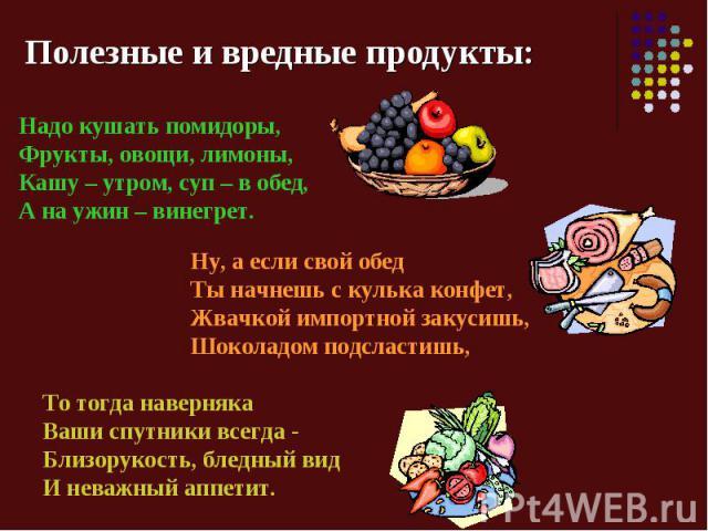 Полезные и вредные продукты: