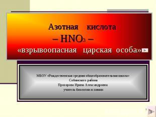 Азотная кислота – HNO3 – «взрывоопасная царская особа» МБОУ «Рождественская сред