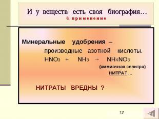 И у веществ есть своя биография… 6. п р и м е н е н и е Минеральные удобрения –