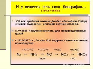 И у веществ есть своя биография… 1. П О Л У Ч Е Н И Е VIII век, арабский алхимик