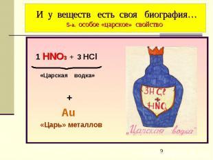 И у веществ есть своя биография… 5-а. особое «царское» свойство 1 HNO3 + 3 HCl «