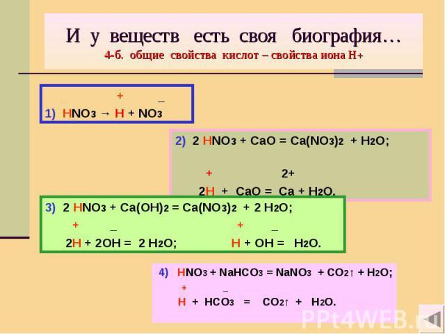 И у веществ есть своя биография… 4-б. общие свойства кислот – свойства иона Н+