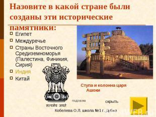 Назовите в какой стране были созданы эти исторические памятники: Египет Междуреч