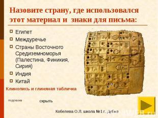 Назовите страну, где использовался этот материал и знаки для письма: Египет Межд