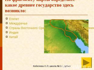По фрагменту карты определите какое древнее государство здесь возникло: Египет М