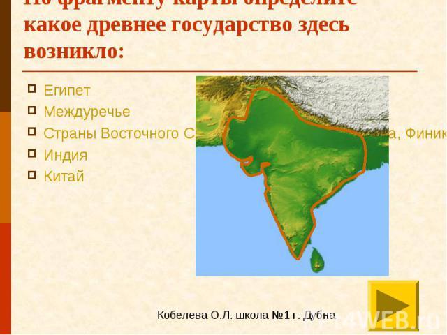 По фрагменту карты определите какое древнее государство здесь возникло: Египет Междуречье Страны Восточного Средиземноморья (Палестина, Финикия, Сирия) Индия Китай