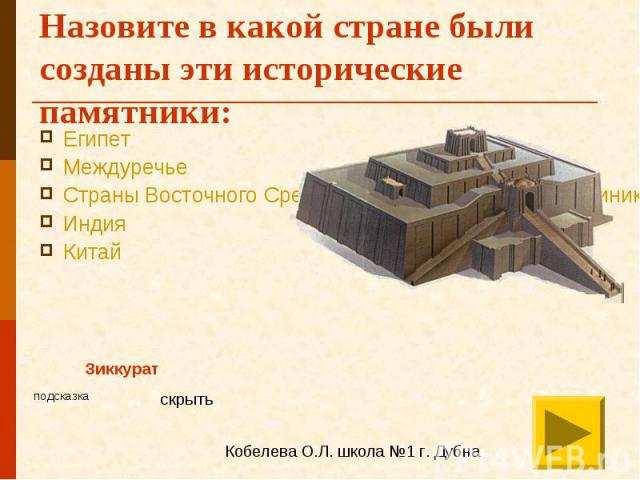 Назовите в какой стране были созданы эти исторические памятники: Египет Междуречье Страны Восточного Средиземноморья (Палестина, Финикия, Сирия) Индия Китай
