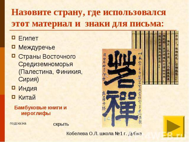 Назовите страну, где использовался этот материал и знаки для письма: Египет Междуречье Страны Восточного Средиземноморья (Палестина, Финикия, Сирия) Индия Китай