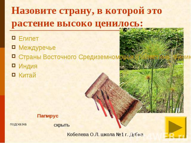 Назовите страну, в которой это растение высоко ценилось: Египет Междуречье Страны Восточного Средиземноморья (Палестина, Финикия, Сирия) Индия Китай