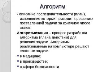 - описание последовательности (план), исполнение которых приводит к решению пост