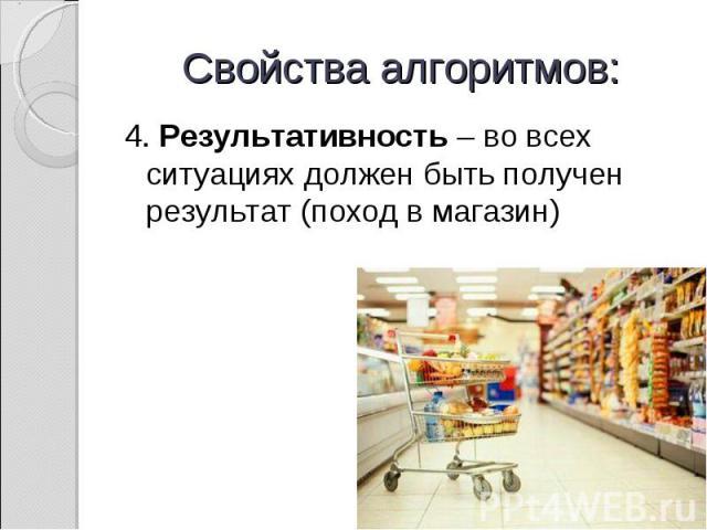 4. Результативность – во всех ситуациях должен быть получен результат (поход в магазин) 4. Результативность – во всех ситуациях должен быть получен результат (поход в магазин)