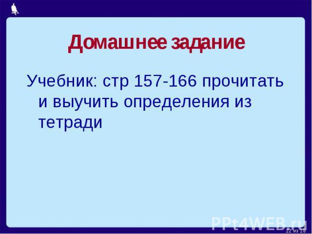Учебник: стр 157-166 прочитать и выучить определения из тетради Учебник: стр 157-166 прочитать и выучить определения из тетради