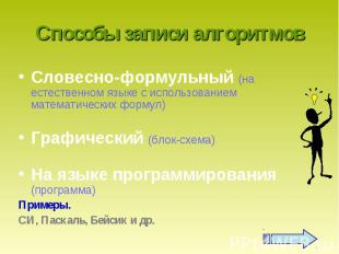 Словесно-формульный (на естественном языке с использованием математических форму