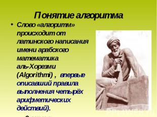Слово «алгоритм» происходит от латинского написания имени арабского математика а