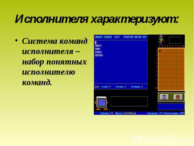 Система команд исполнителя – набор понятных исполнителю команд. Система команд исполнителя – набор понятных исполнителю команд.