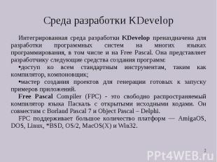 Интегрированная среда разработки KDevelop преназдначена для разработки программн