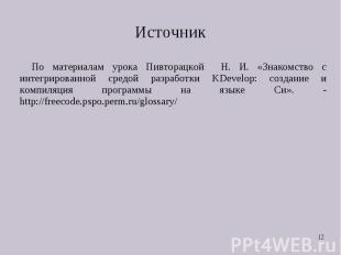 По материалам урока Пивторацкой Н. И. «Знакомство с интегрированной средой разра
