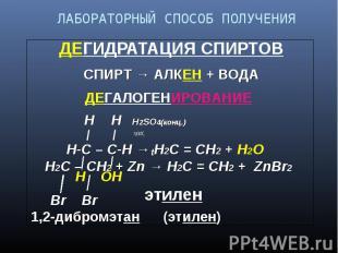 ДЕГИДРАТАЦИЯ СПИРТОВ ДЕГИДРАТАЦИЯ СПИРТОВ СПИРТ → АЛКЕН + ВОДА Н Н Н2SO4(конц.)