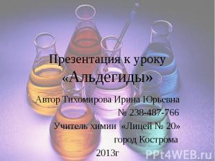 Презентация к уроку «Альдегиды» Автор Тихомирова Ирина Юрьевна № 238-487-766 Учи