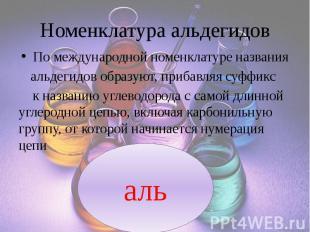 Номенклатура альдегидов По международной номенклатуре названия альдегидов образу