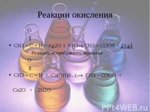 Реакции окисления O CH3 C H + Ag2O t NH3 CH3 COOH + 2Ag Реакция «серебряного зер