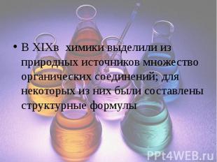 В XIXв химики выделили из природных источников множество органических соединений