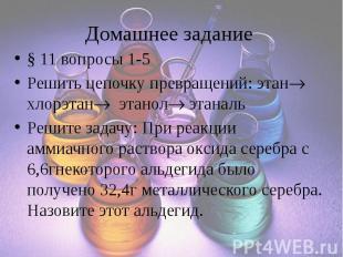 Домашнее задание § 11 вопросы 1-5 Решить цепочку превращений: этан хлорэтан этан