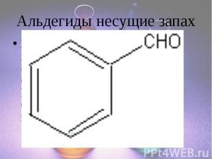 Альдегиды несущие запах В 1803г из горького миндаля выделено новое вещество со с