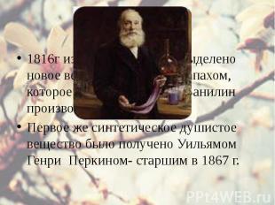 1816г из стручков ванили выделено новое вещество с пряным запахом, которое назва