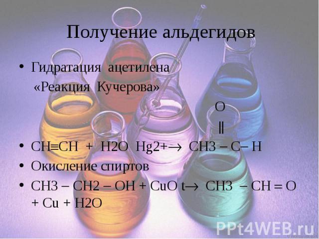 Получение альдегидов Гидратация ацетилена «Реакция Кучерова» O CH CH + H2O Hg2+ CH3 C H Окисление спиртов CH3 CH2 OH + CuO t CH3 CH O + Cu + H2O