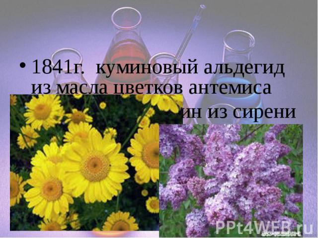 1841г. куминовый альдегид из масла цветков антемиса 1869г гелиотропин из сирени