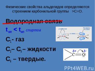 Водородная связь Водородная связь t кип < tкип спиртов С1 - газ С2– С5 – жидк